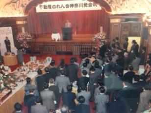 昭和61年4月 発足式の様子